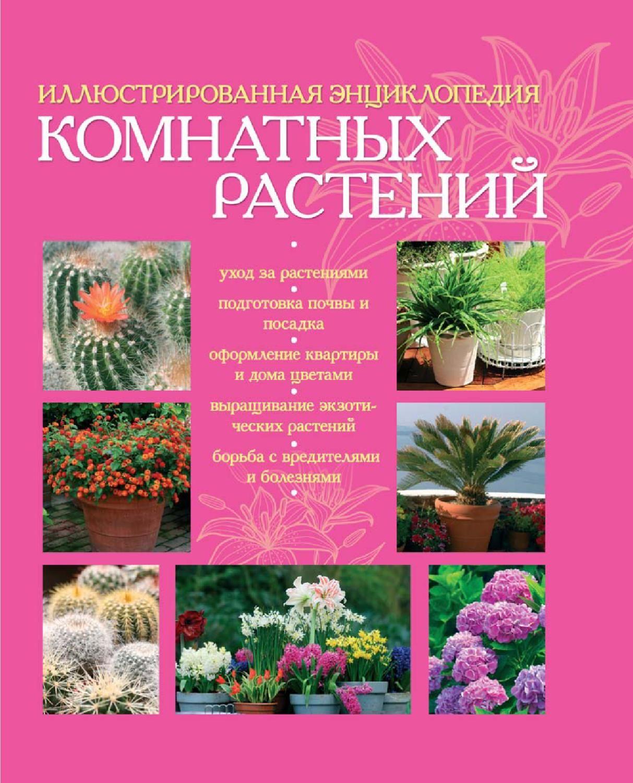 комнатные растения энциклопедия с картинками объявления