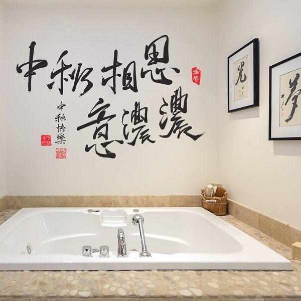 vinilo decorativo moderno mo233 con letras chinas