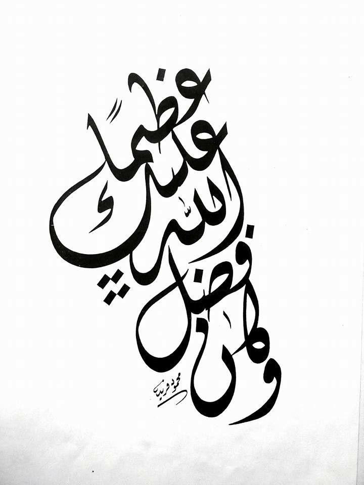 و كان فضل الاه عليك عظيما بخط الاستاذ القدير محمود فريد Arabic Calligraphy Cards Calligraphy
