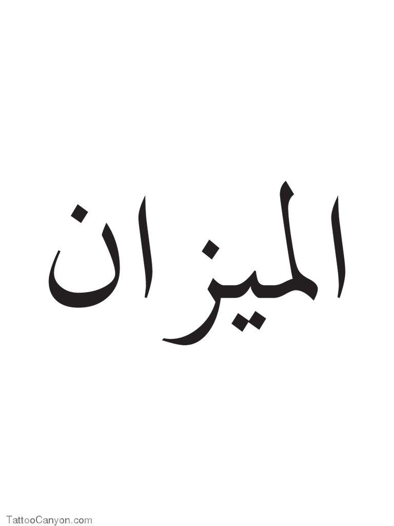 Arabic Libra Tattoo Zodiac Symbol Tattoos Free Download Picture