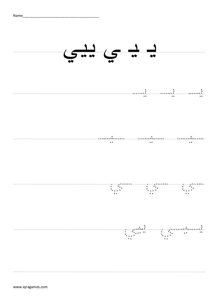 Arabic Alphabet Ya Handwriting Practice Worksheet Arabic