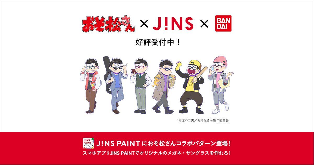 【おそ松さん×JINSコラボ】JINS PAINTアプリにおそ松さんコラボパターン登場。推し松柄デザインでメガネ松を盛り上げよう!メガネ¥7900円、サングラス¥5900。