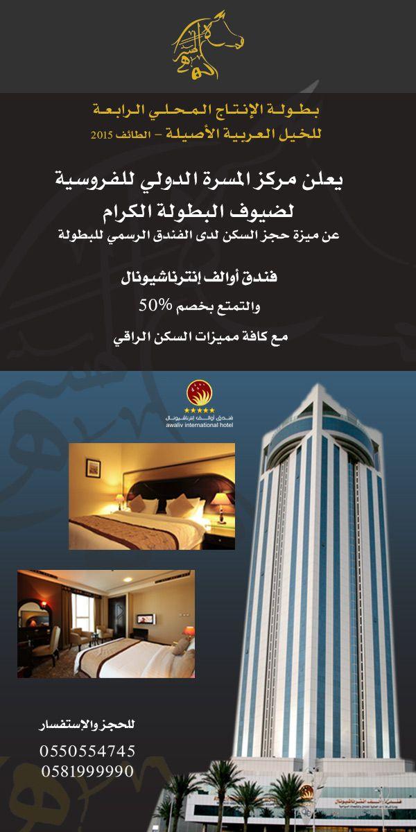فندق أولاف إنترناشونال يقدم خصم ٥٠ لظيوف بطولة المنتجين Arabian Horse Horses Arabians