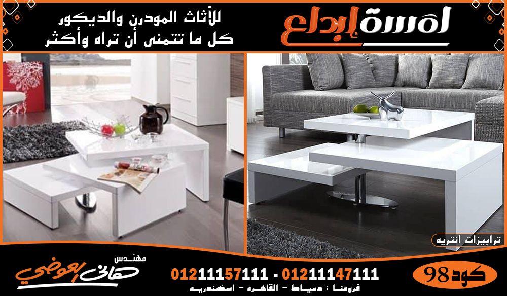 ترابيزات انتريه مودرن 2021 In 2020 Furniture Home Decor Modern Furniture