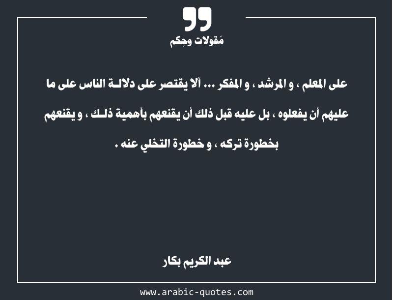 على المعلم و المرشد و المفكر ألا يقتصر على دلالـة الناس على ما عليهم أن يفعلوه Quotes Arabic Quotes Books
