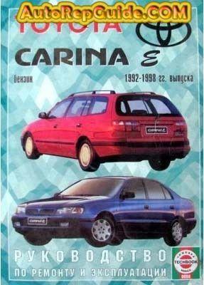 toyota carina e workshop manual download user guide manual that