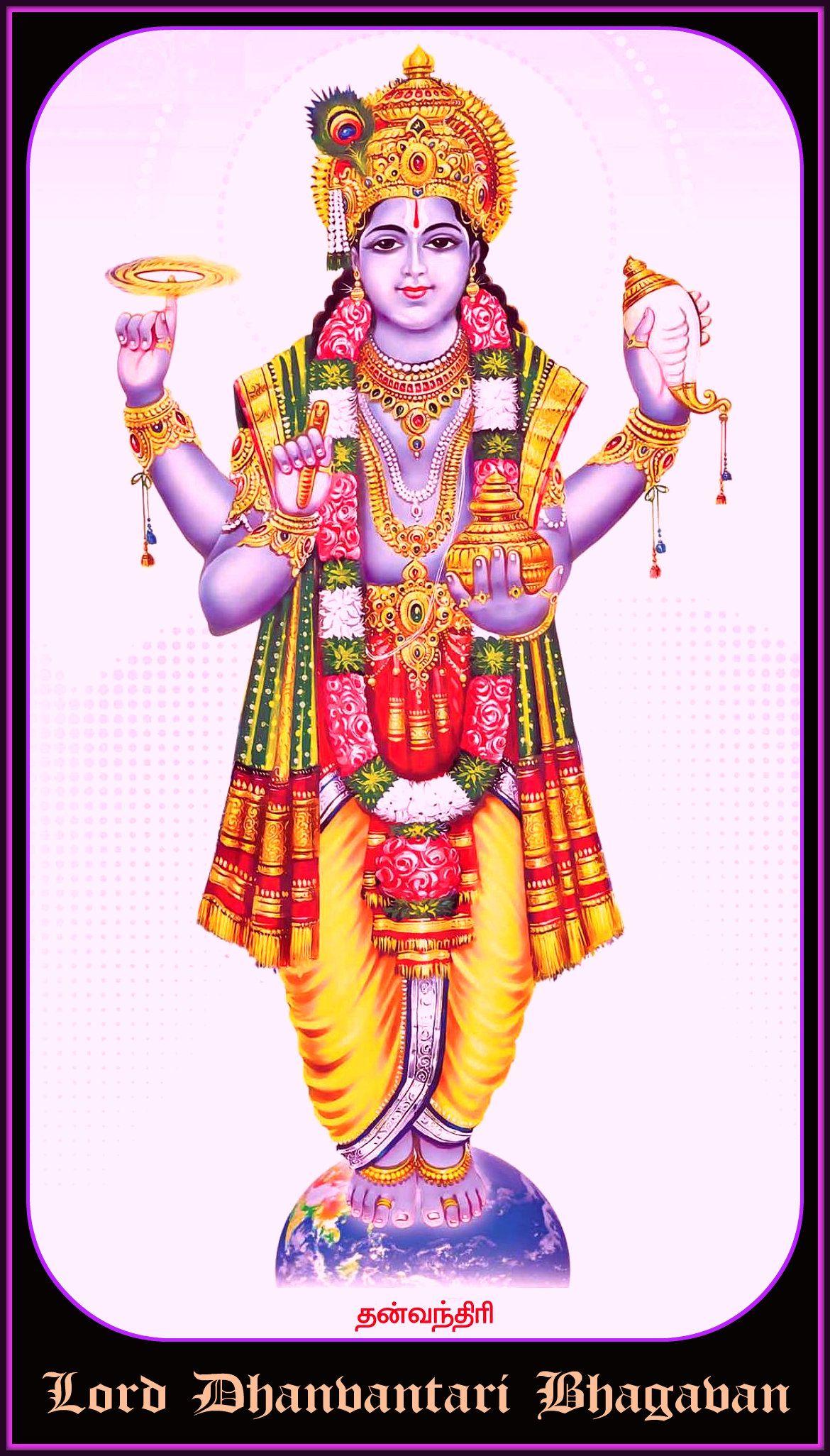 Dhanvantari bhagavan saranam lyrics tamil english http