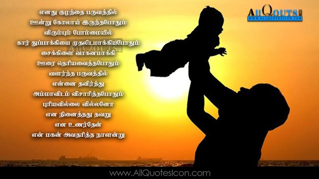 Fathers Day Wallpapers Father Day Wishes In Tamil Best Father Day