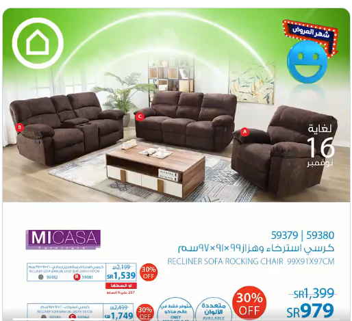 عروض ساكو السعودية علي المفروشات الداخلية للمنزل الاثنين 28 اكتـوبر 2019 عروض اليوم Reclining Sofa Sofa Chair