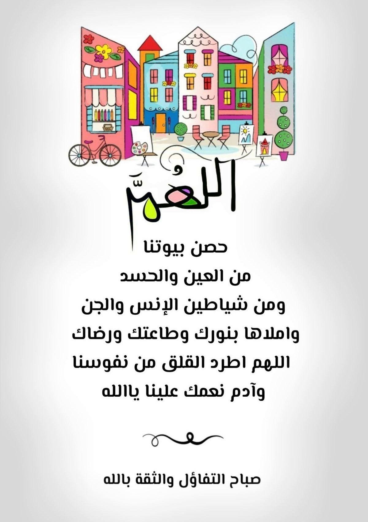 اللهم حصن بيوتنا Positive Thinking Positive Vibes Positive Energy