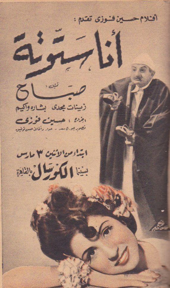 1947s