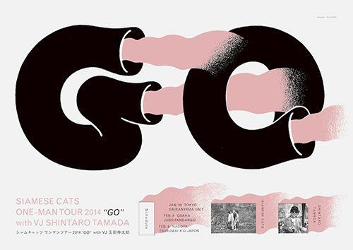 Tezzo Suzuki 鈴木哲生 グラフィックデザインのポスター タイポグラフィーデザイン タイポグラフィー