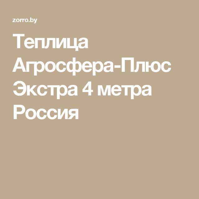 Greenhouse Agrosfera-Plus Extra 4 meters Russia