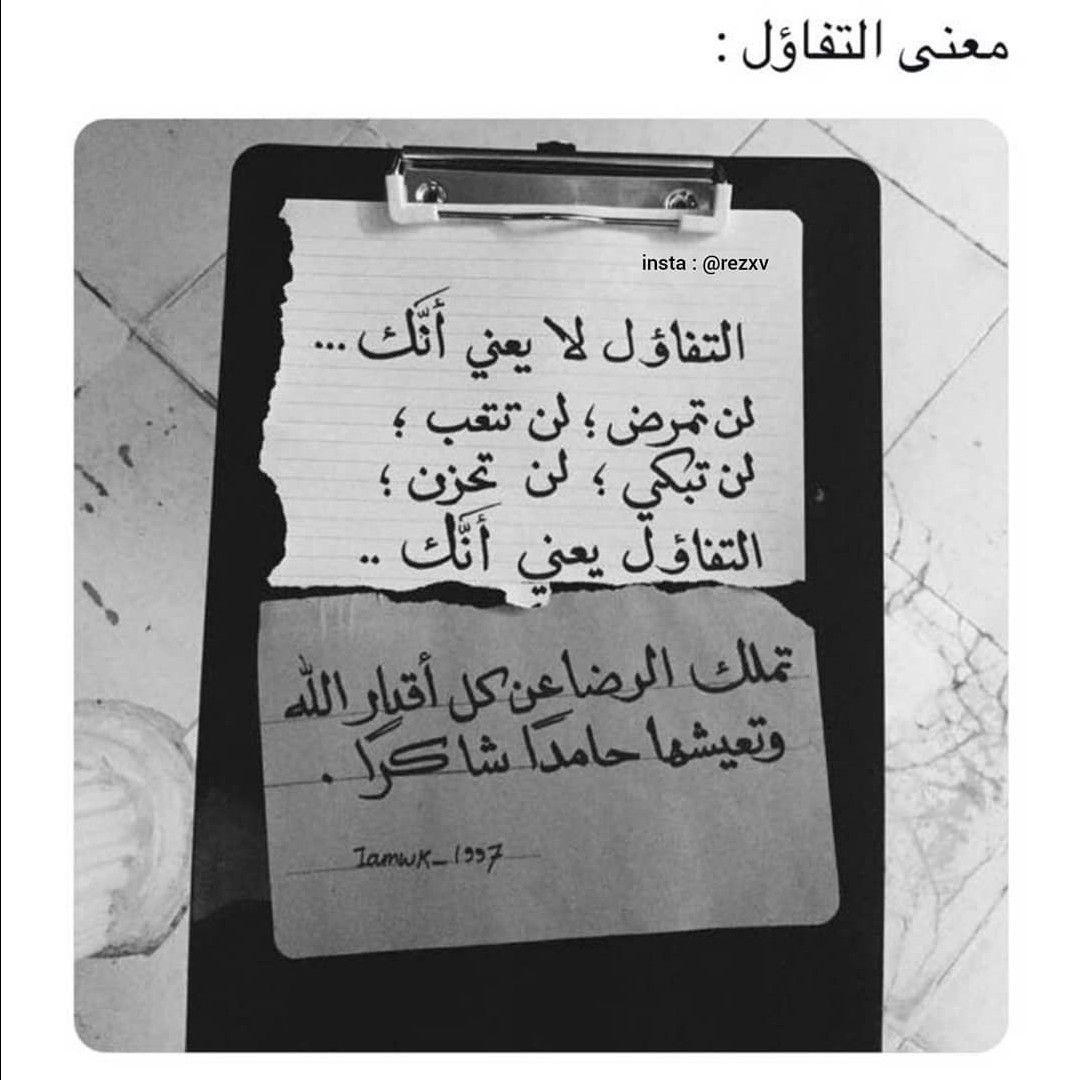 معنى التفاؤل Cards Against Humanity Arabic Words Words
