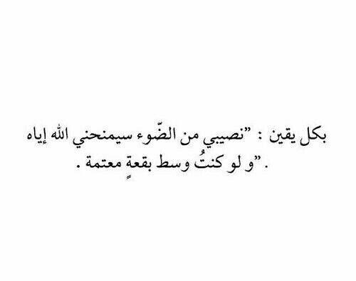 Arabia عربي Words Quotes Arabic Quotes Poet Quotes