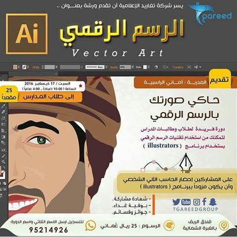 يسر شركة تغاريد الإعلامية أن تقدم دورة بعنوان الرسم الرقمي Vector Art تقديم ا Digital Marketing Solutions Henna Tattoo Designs Digital Marketing