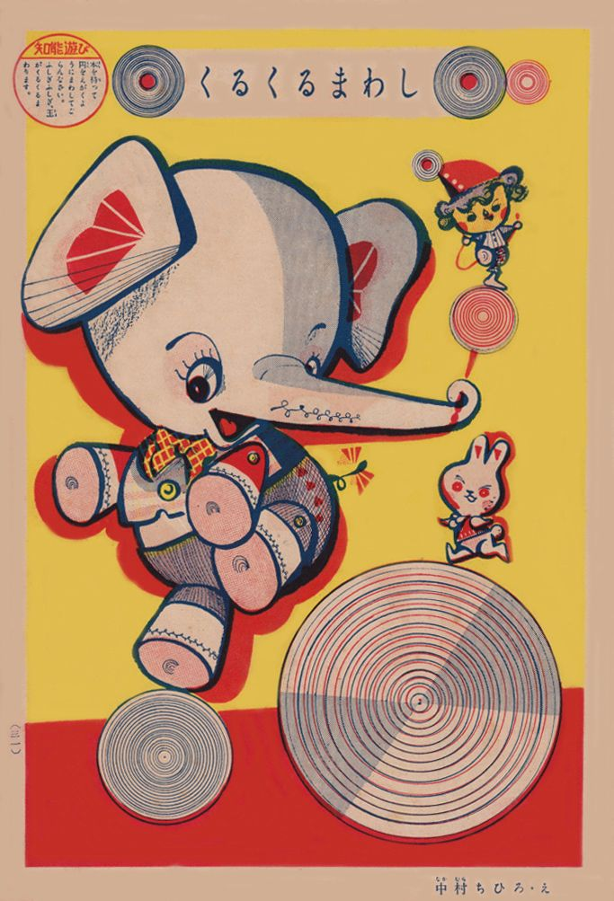 Chihiro Nakamura ヴィンテージイラスト レトロなイラスト 昭和 レトロ ポスター