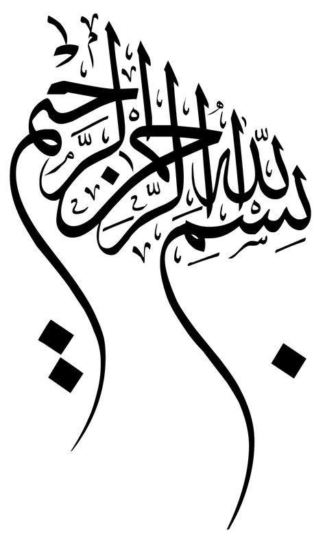 Cara Menggambar Kaligrafi : menggambar, kaligrafi, Besmellah, Islamic, Calligraphy, Kaligrafi,, Kaligrafi, Arab,, Menggambar
