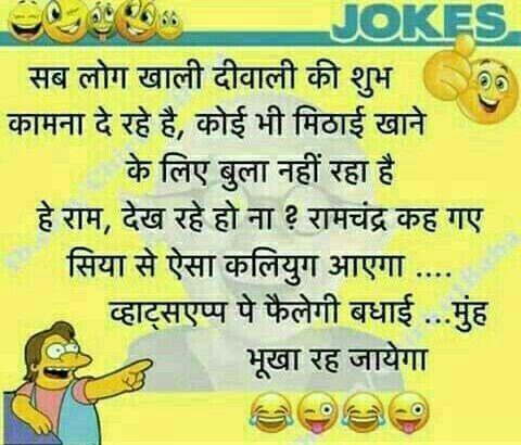 Pin By Pooja On Kc Diwali Jokes Diwali Jokes In Hindi Funny Quotes In Hindi