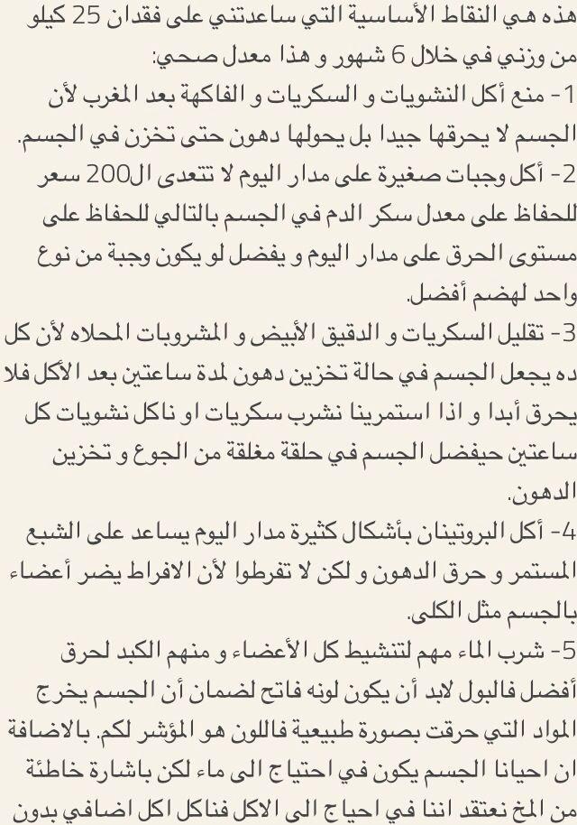 f984103815a9e النصائح العشرة للدايت من سالى فؤاد