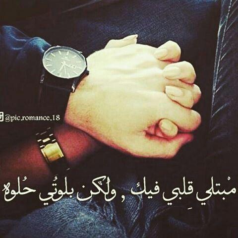 معك يا قلبي زتي بوسه انا فايت انام خليها عالشفايف عشان النومه تكوني زاكيه Arabic Love Quotes Love Words Cover Photo Quotes