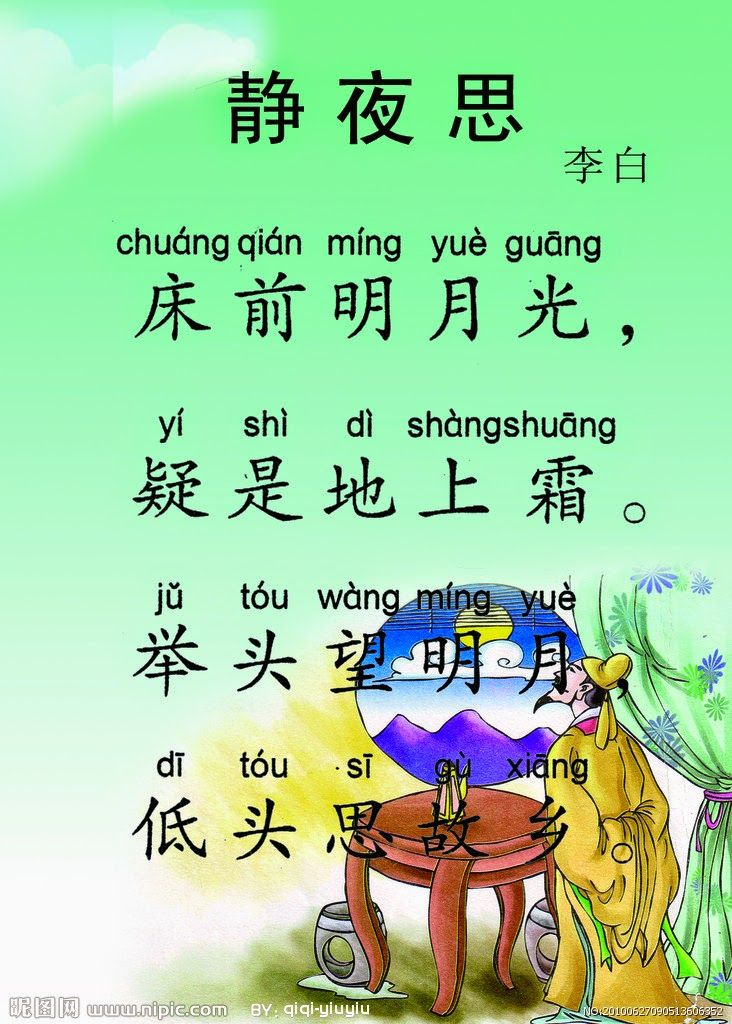 Chinese Pop Song Song Title: 床前明月光( 床前明月光, Chuáng Qián Míng Yuè Guāng,  Moonlight on My B… | Learn chinese, Chinese language learning, Mandarin  chinese learning