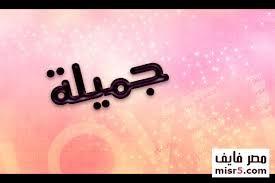 نتيجة بحث الصور عن صور اسم رويدا Arabic Calligraphy Egypt Calligraphy