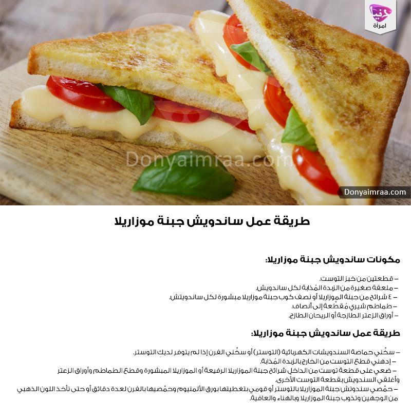 طريقة عمل ساندوتش جبنه موزايلا مقبلات دنيا امرأة كويت كويتيات دبي الامارات السعودية قطر Kuwait Doha Dubai Saudi Bahrai Food Cooking Arabic Food