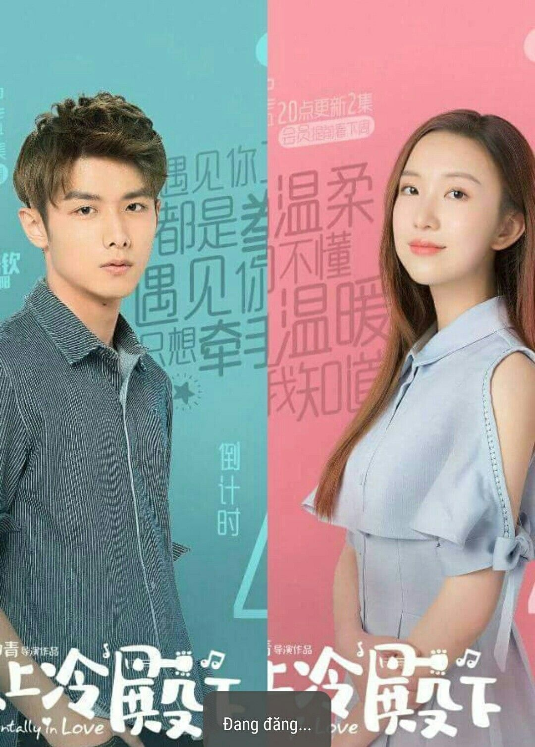 Accidentally In Love Chinese Drama - Year of Clean Water