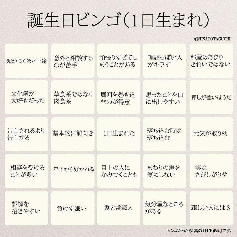 いいね 749件 コメント14件 Yumekanau2のinstagramアカウント 誕生日ビンゴ 1日生まれバージョン 本日お誕生日 の方 おめでとうございます もしも まわりにお誕生日の方がいれば画像をプレゼントしてください また 10月以外の 1日生まれ 誕生日