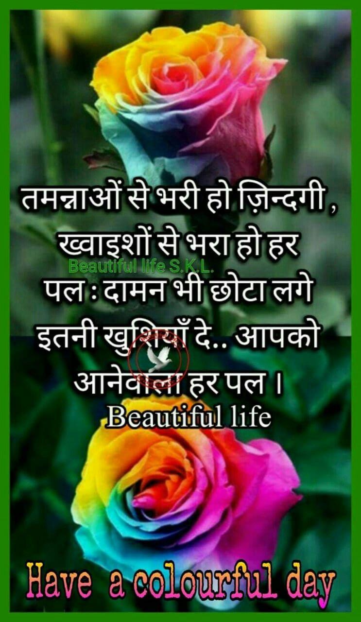 Pin By Beautiful Life Skl On Beatiful Life Skl Hindi Punjabi Quotes Part 1 Good Morning Quotes Morning Quotes Hindi Good Morning Quotes