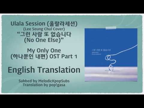 Ulala Session - No One Else (Lee Seung Chul Cover) (My Only One OST Part...   Ost. Cover. Session