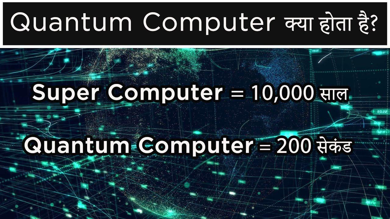 What Is Quantum Computer? Normal Computer Vs Super