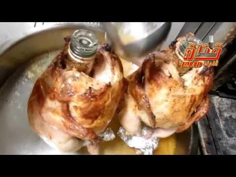 دجاج مشوي على الزجاجة بنفس طعم دجاج المطاعم مقادير تحضير دجاج مشوي على الزجاجة بنفس طعم دجاج المطاعم 2 دجاجة كاملة مغسولة وم Cooking Cooking Recipes Food
