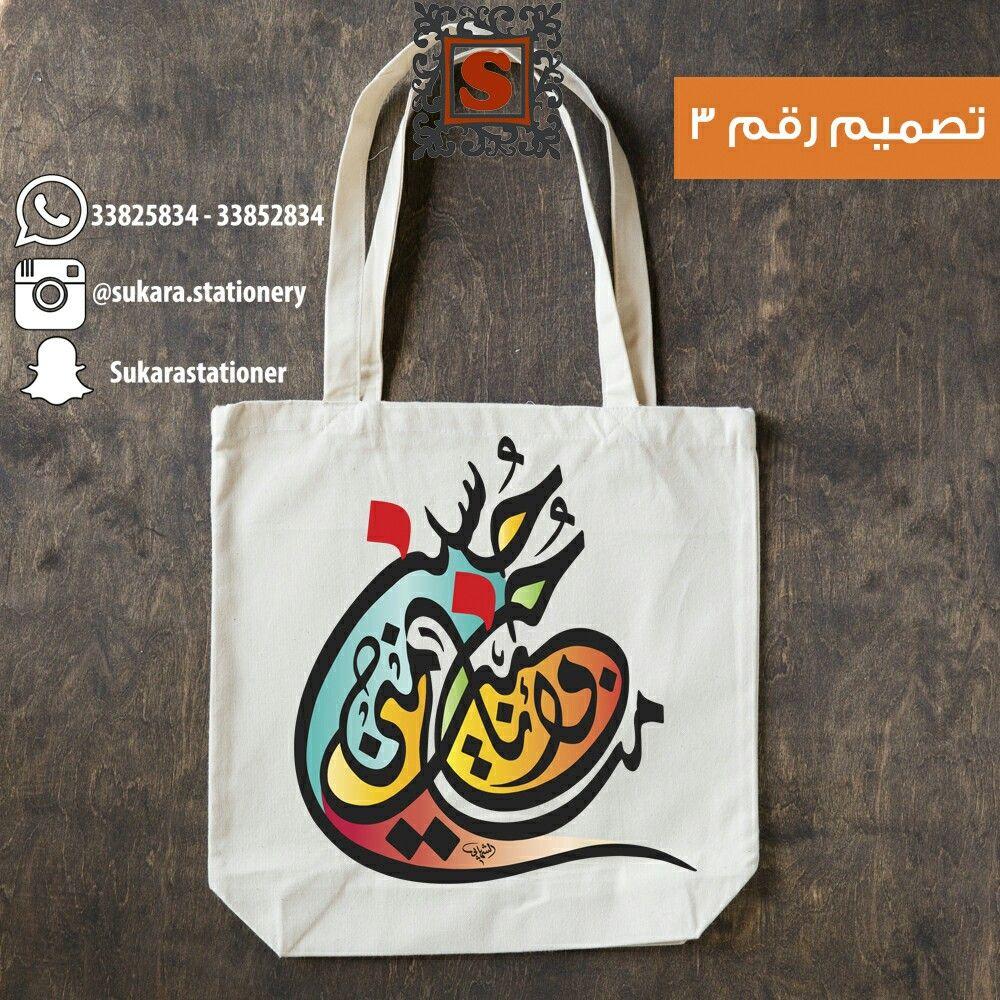 calligraphy on recycle bag