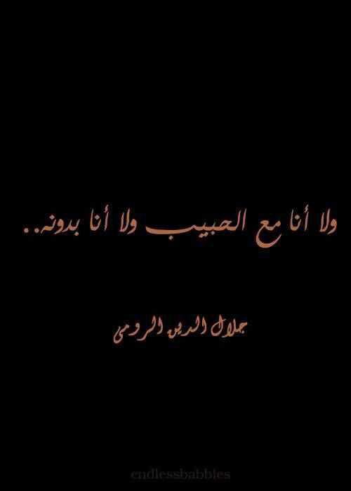 ولا أنا مع الحبيب و لا أنا بدونه Rumi Quotes Soul Rumi Love Quotes Rumi Quotes
