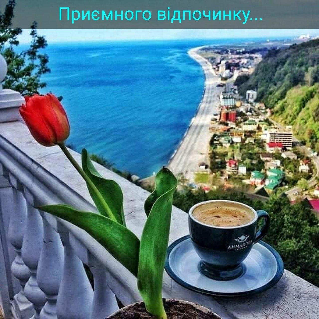 новые пожелание доброго утра на фоне морского пейзажа самая