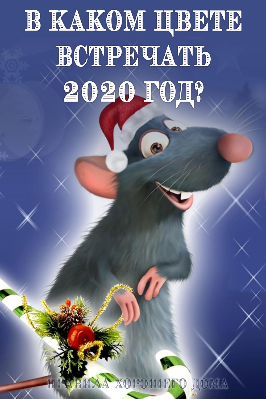 V Kakom Cvete Vstrechat 2020 God Projects To Try Merry Happy New Year