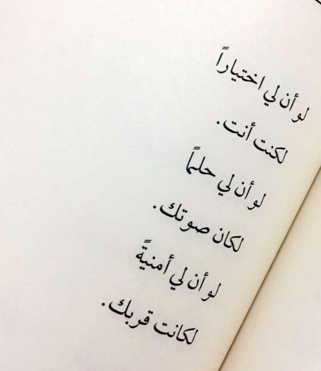 هذا ماكنت ولازلت اختاره هذا ماحلمت به ولازلت احلم به هذا ماتمنيته ولازلت اتمناه Love Words Romantic Quotes Arabic Quotes