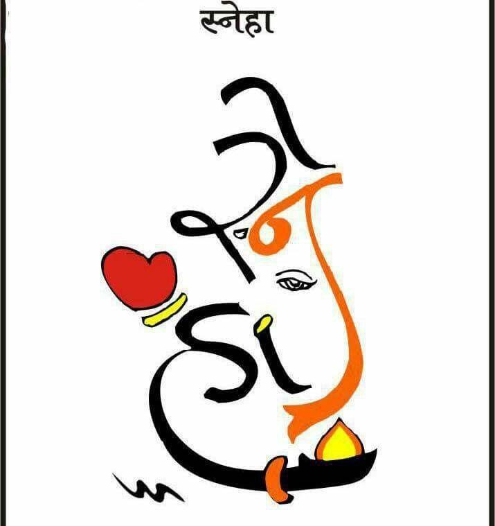 Ganesha Art Letter Art Lord Lettering Names Drawing Letters Letters