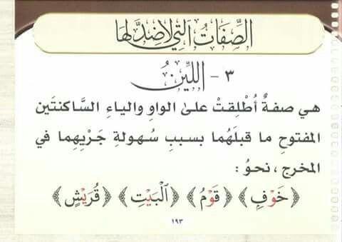 الصفات التي لاضد لها اللين Tajweed Quran Quran Math