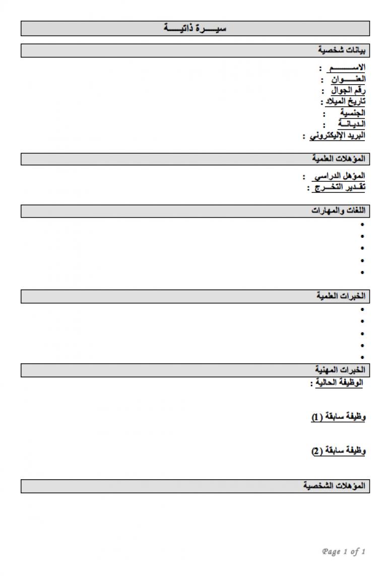 arabic teacher resume sample