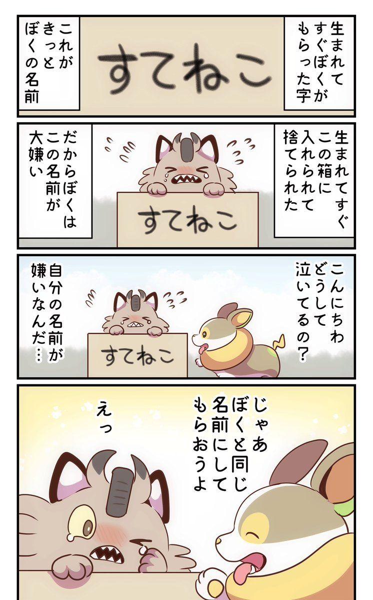 キャラクター 名前 ポケモン