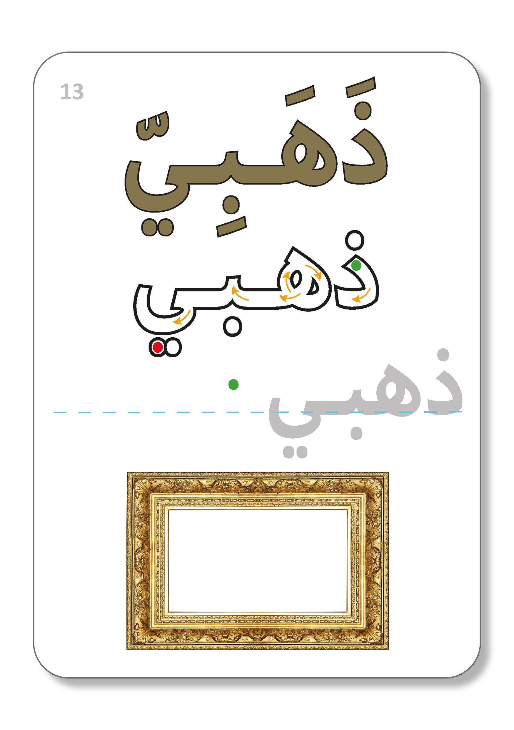 Colours And Shapes In Arabic