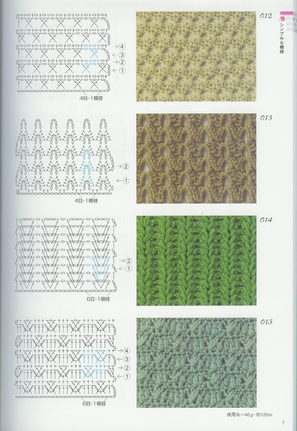 Crochet_Patterns_book+300-5.jpg (1000×1448) | Pattern(Узоры ...