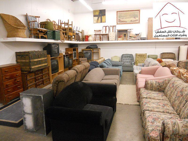 بيع عفش مستعمل بالرياض ارقام افضل محلات حراج شراء الاثاث المستعمل اثاث منزلي للبيع Sell Used Furniture Furniture Home