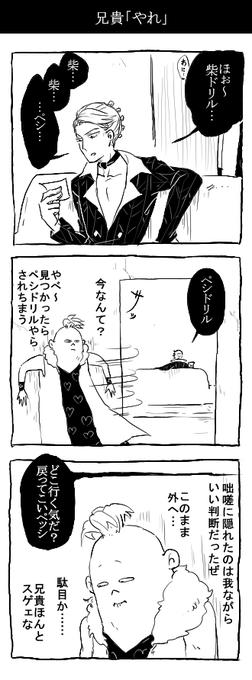 ペッシと兄貴 ペシドリルとは 漫画 マンガ ジョジョ 漫画