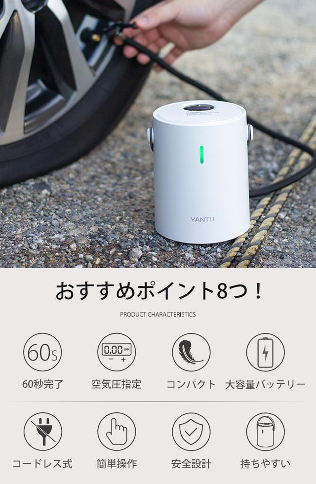 Makuake 空気詰めが約60秒で完了 自動で簡単 コードレス電動空気入れ A05 Makuake マクアケ ガソリンスタンド 簡単 空気