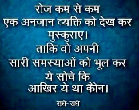 Pin By Sunita Makkar On Hindi Quotes Hindi Quotes Happy Quotes