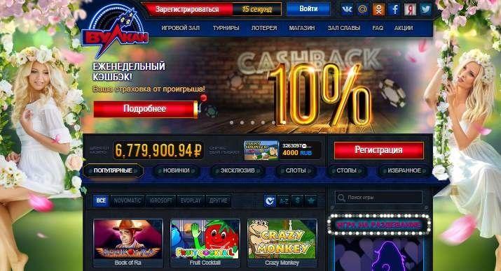 Первые онлайн казино в России появились в середине х годов.Во-первых, это было связано с развитием технологий, во-вторых, с запретом на азартные игры в наземных заведениях, который государство ввело в году.
